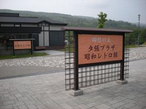 yubari-29.jpg